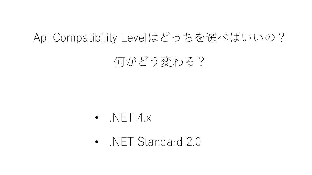 • .NET 4.x • .NET Standard 2.0 Api Compatibilit...