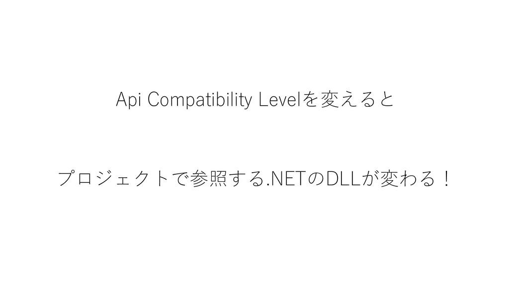 Api Compatibility Levelを変えると プロジェクトで参照する.NETのDL...