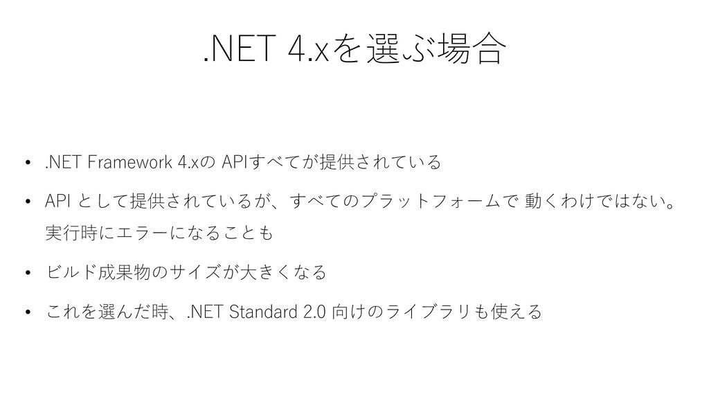 .NET 4.xを選ぶ場合 • .NET Framework 4.xの APIすべてが提供され...