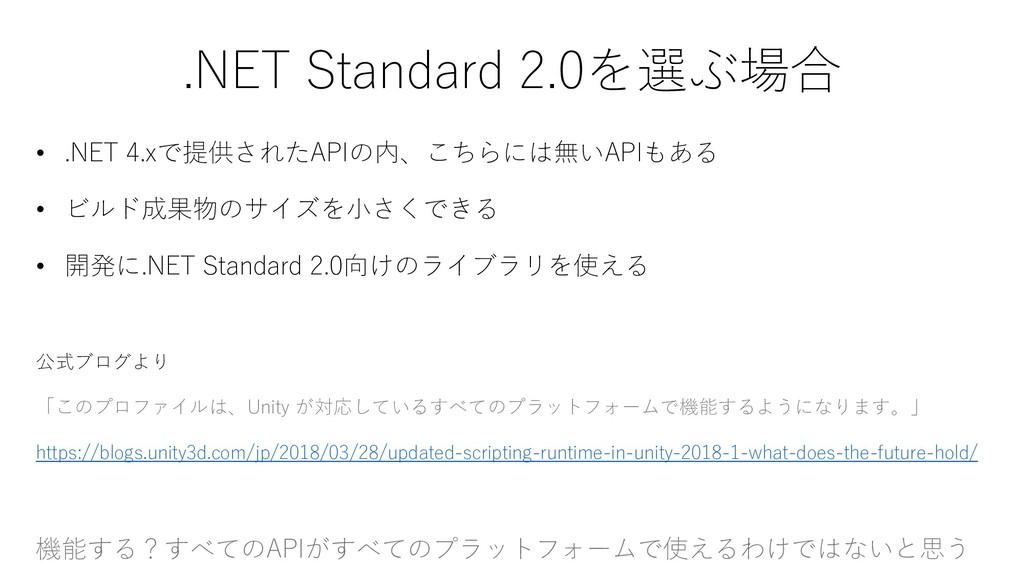 .NET Standard 2.0を選ぶ場合 • .NET 4.xで提供されたAPIの内、こち...