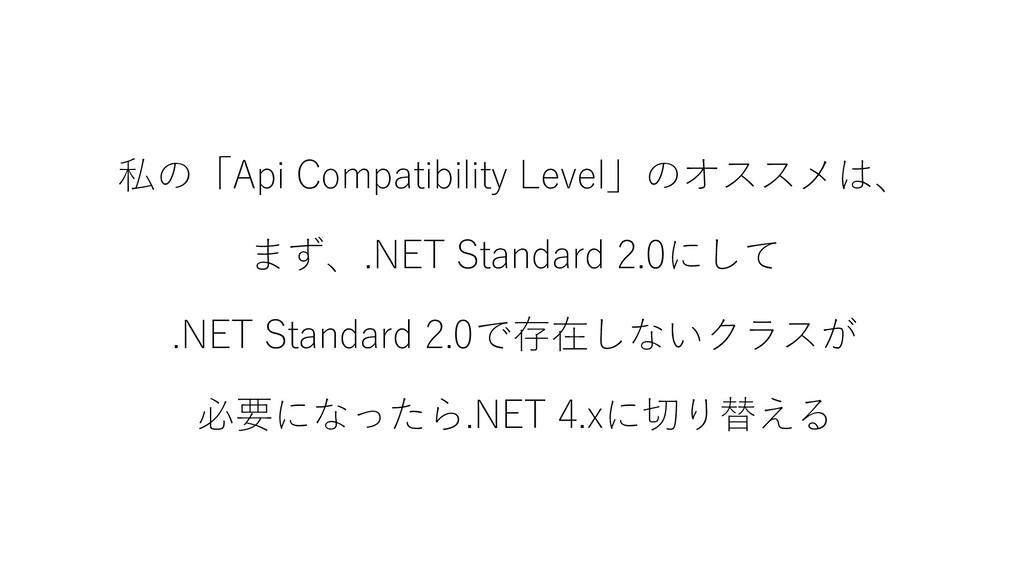 私の「Api Compatibility Level」のオススメは、 まず、.NET Stan...
