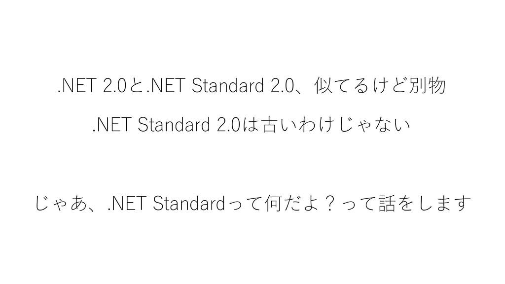 .NET 2.0と.NET Standard 2.0、似てるけど別物 .NET Standar...