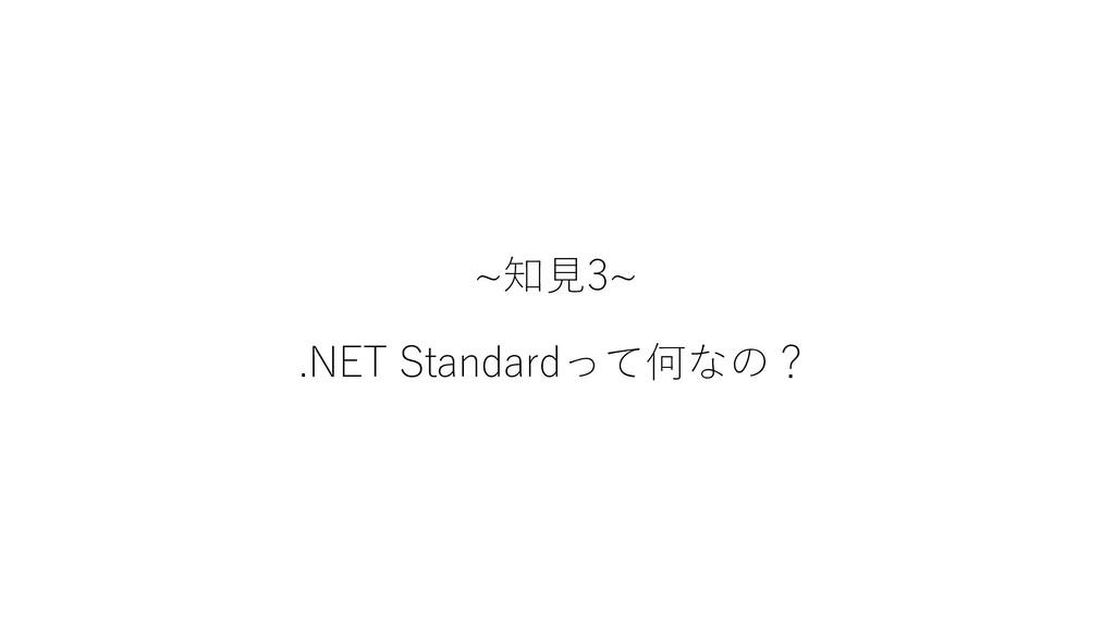 ~知見3~ .NET Standardって何なの?