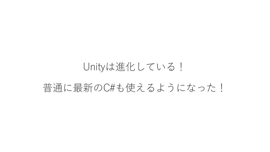 Unityは進化している! 普通に最新のC#も使えるようになった!