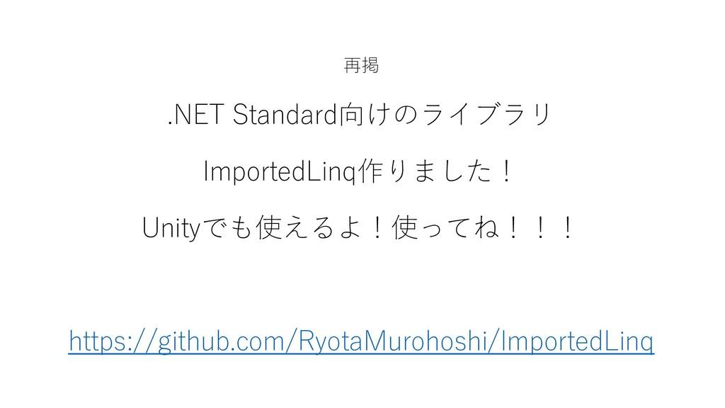 再掲 .NET Standard向けのライブラリ ImportedLinq作りました! Uni...