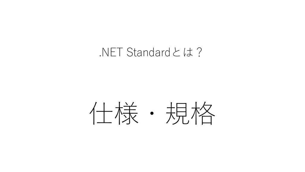 .NET Standardとは? 仕様・規格