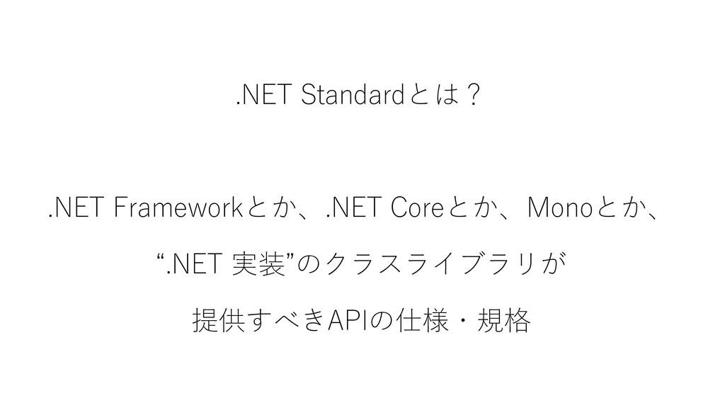 .NET Standardとは? .NET Frameworkとか、.NET Coreとか、M...