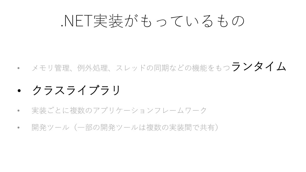 .NET実装がもっているもの • メモリ管理、例外処理、スレッドの同期などの機能をもつランタイ...