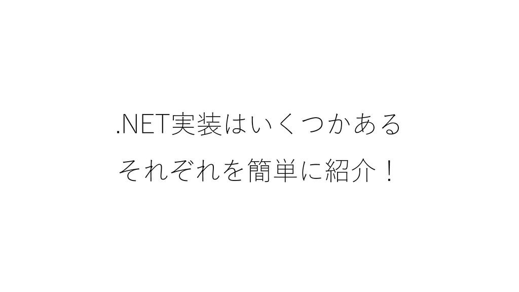 .NET実装はいくつかある それぞれを簡単に紹介!