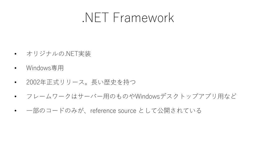 .NET Framework • オリジナルの.NET実装 • Windows専用 • 200...