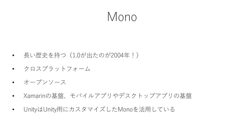 Mono • 長い歴史を持つ(1.0が出たのが2004年!) • クロスプラットフォーム • ...