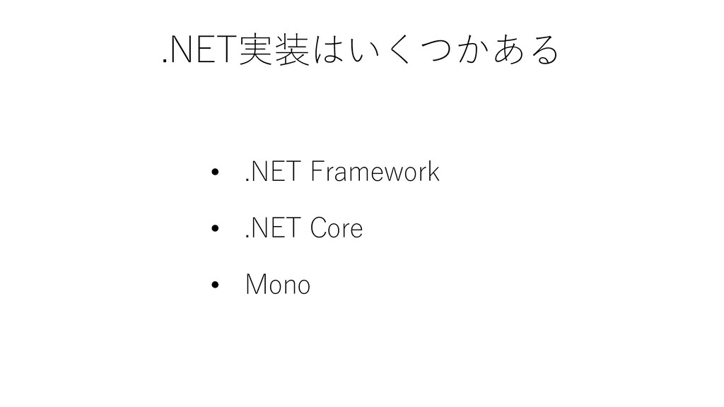 .NET実装はいくつかある • .NET Framework • .NET Core • Mo...