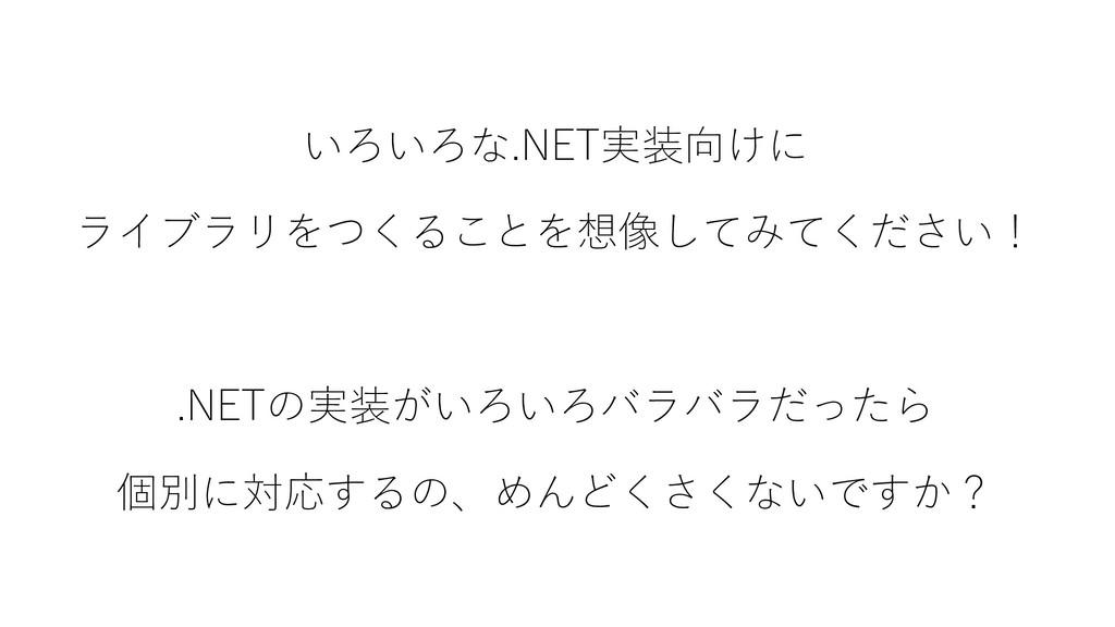 いろいろな.NET実装向けに ライブラリをつくることを想像してみてください! .NETの実装が...