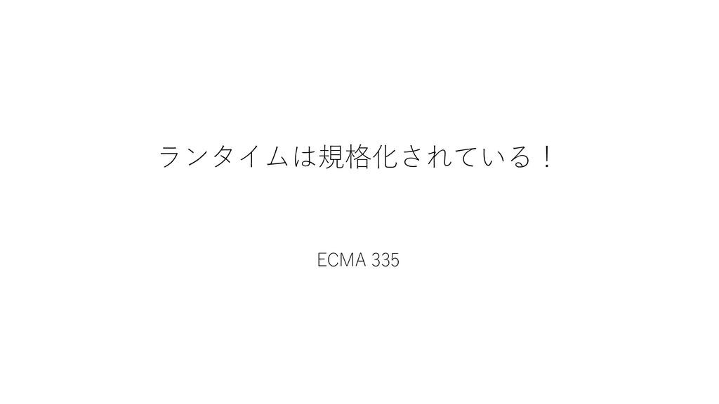 ランタイムは規格化されている! ECMA 335