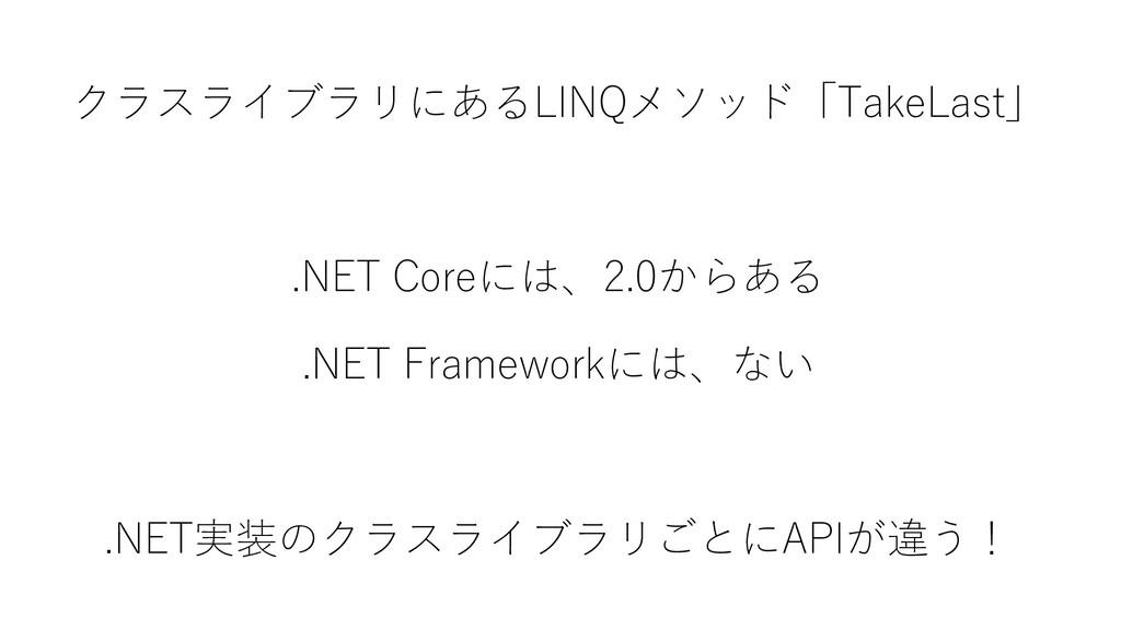 クラスライブラリにあるLINQメソッド「TakeLast」 .NET Coreには、2.0から...