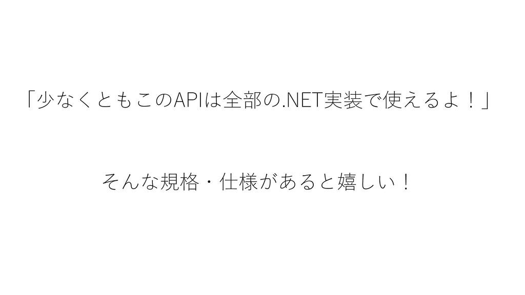 「少なくともこのAPIは全部の.NET実装で使えるよ!」 そんな規格・仕様があると嬉しい!
