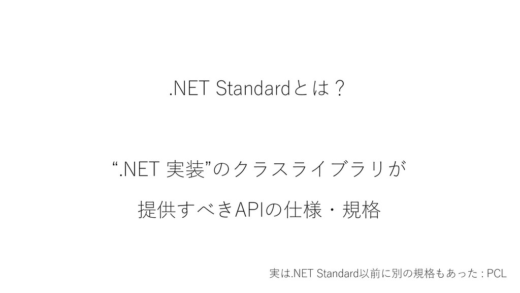 """.NET Standardとは? """".NET 実装""""のクラスライブラリが 提供すべきAPIの仕..."""