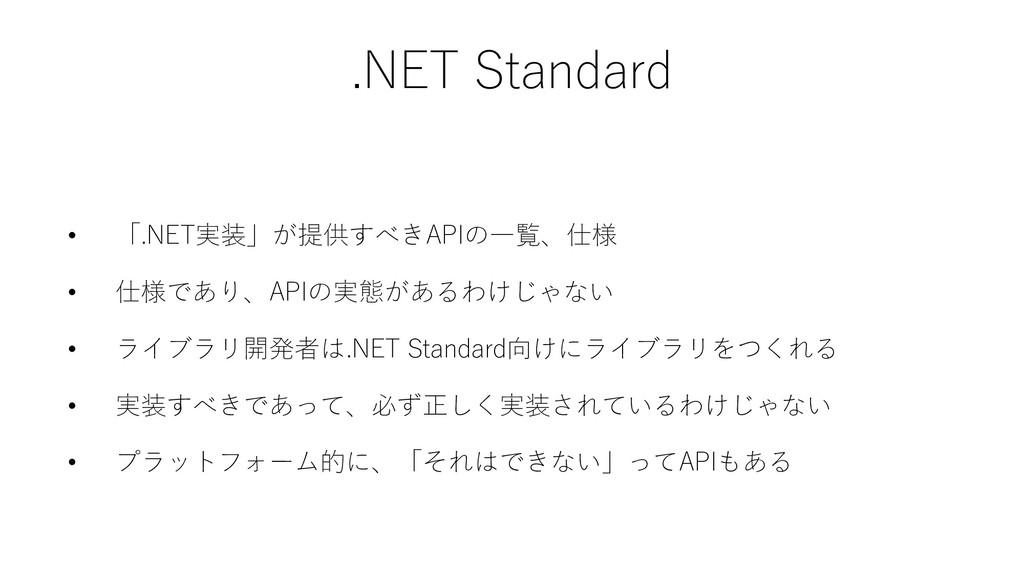 .NET Standard • 「.NET実装」が提供すべきAPIの⼀覧、仕様 • 仕様であり...