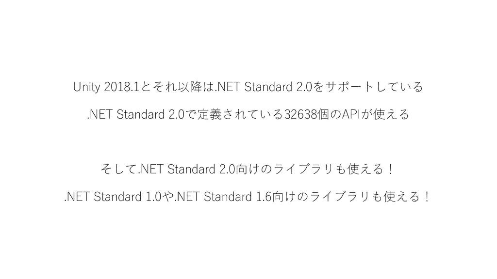 Unity 2018.1とそれ以降は.NET Standard 2.0をサポートしている .N...