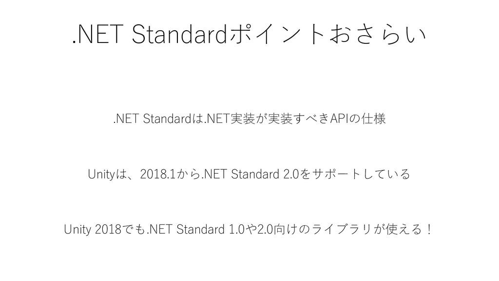 .NET Standardポイントおさらい .NET Standardは.NET実装が実装すべ...