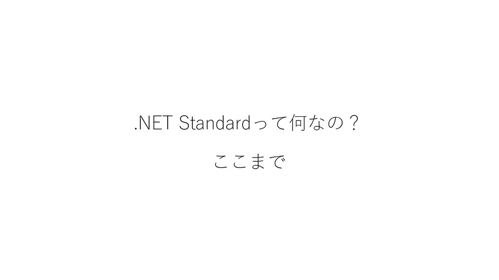 .NET Standardって何なの? ここまで