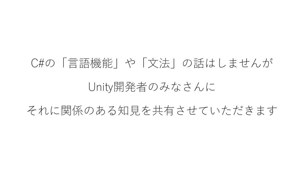 C#の「言語機能」や「文法」の話はしませんが Unity開発者のみなさんに それに関係のある知...
