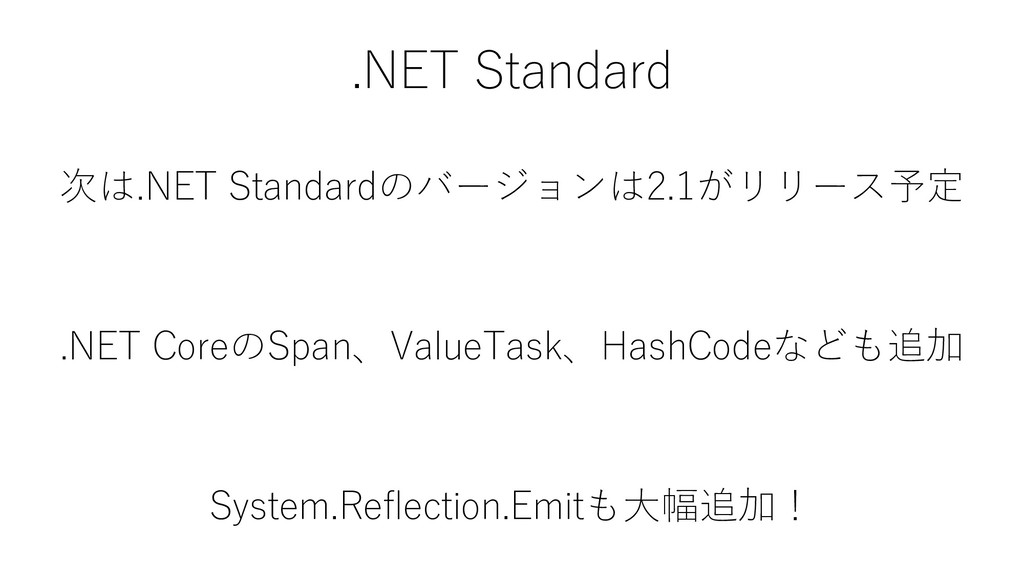 .NET Standard 次は.NET Standardのバージョンは2.1がリリース予定 ...