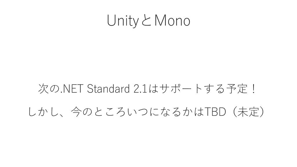UnityとMono 次の.NET Standard 2.1はサポートする予定! しかし、今の...