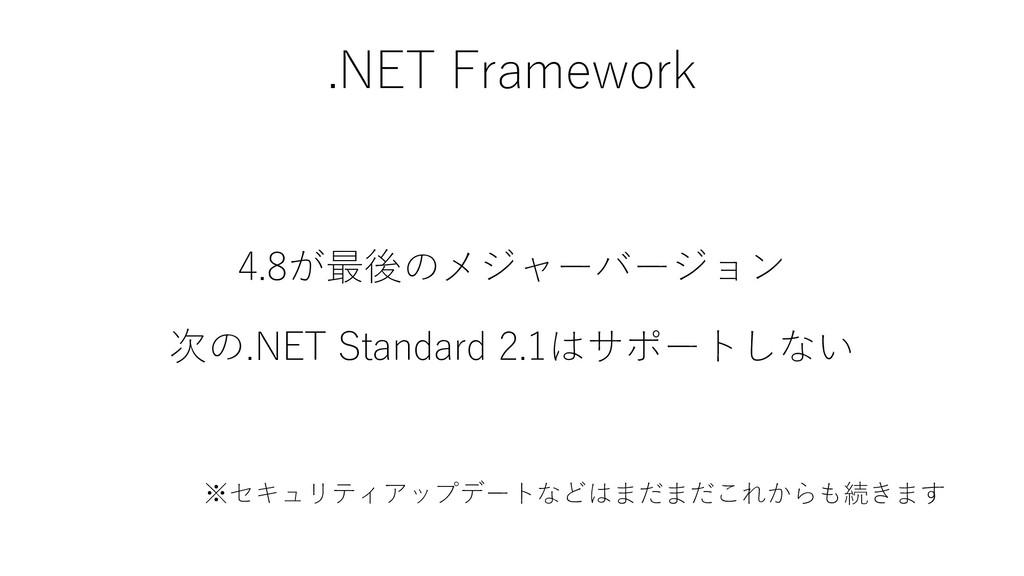 .NET Framework 4.8が最後のメジャーバージョン 次の.NET Standard...