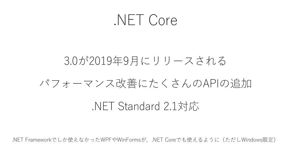 .NET Core 3.0が2019年9月にリリースされる パフォーマンス改善にたくさんのAP...