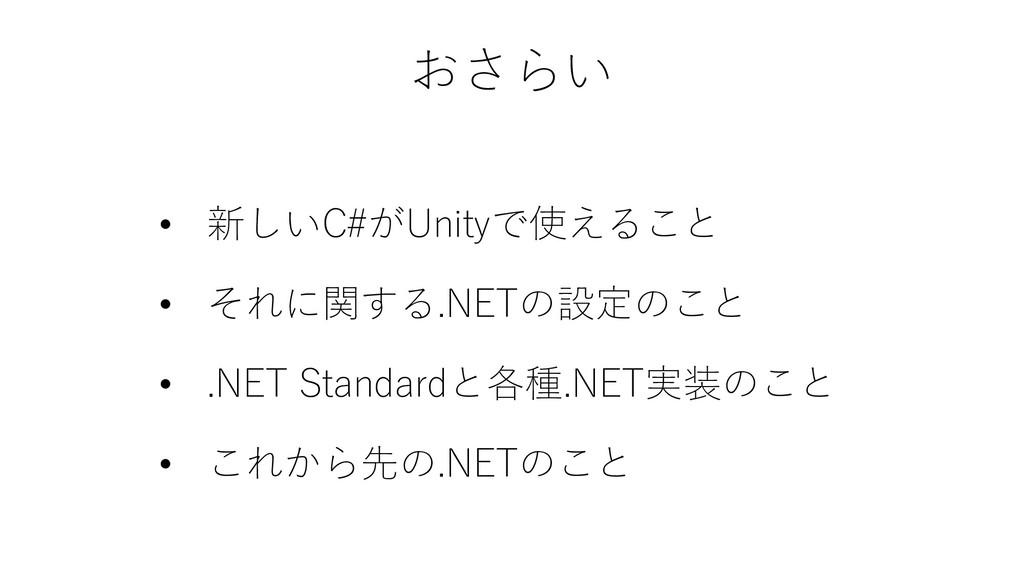 おさらい • 新しいC#がUnityで使えること • それに関する.NETの設定のこと • ....