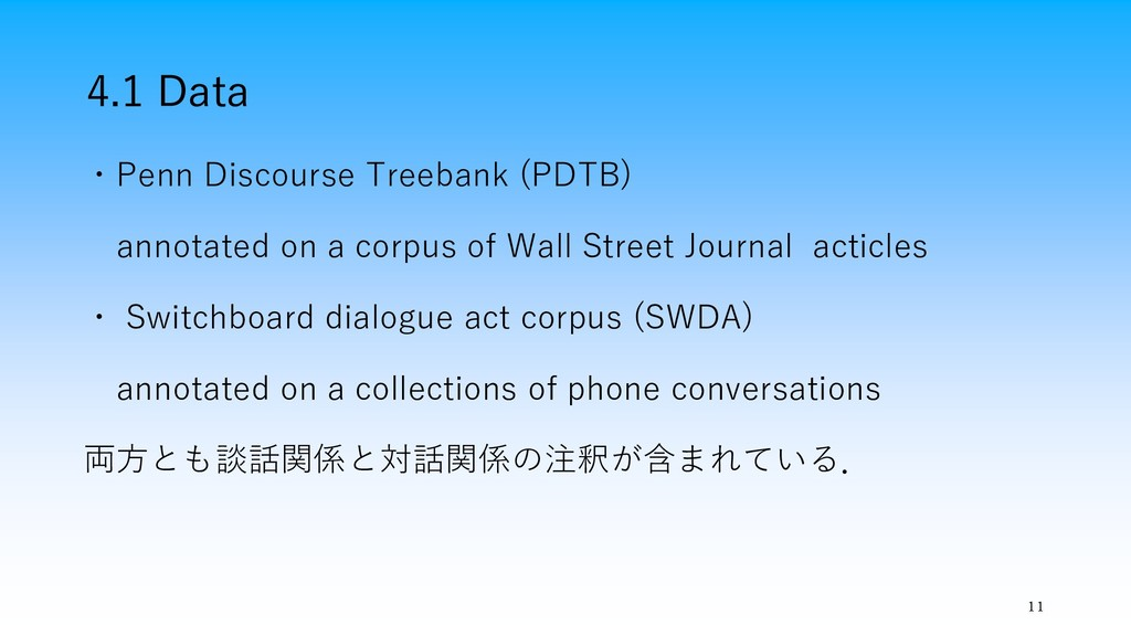 4.1 Data 11 ・Penn Discourse Treebank (PDTB) ann...