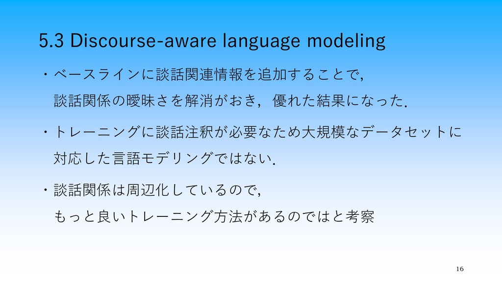 5.3 Discourse-aware language modeling 16 ・ベースライ...