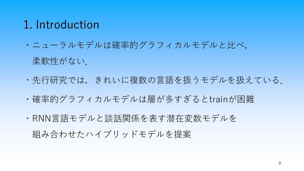 1. Introduction ・ニューラルモデルは確率的グラフィカルモデルと比べ, 柔軟性が...