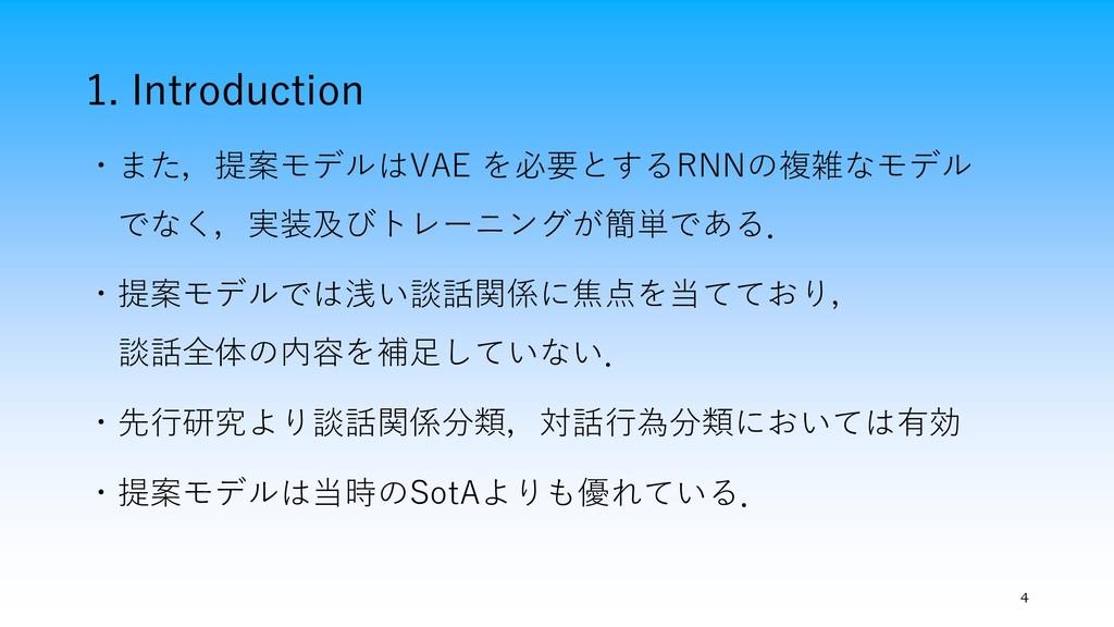 1. Introduction ・また,提案モデルはVAE を必要とするRNNの複雑なモデル ...