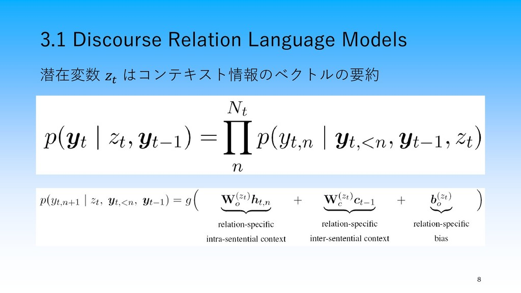 3.1 Discourse Relation Language Models 8 潜在変数  ...