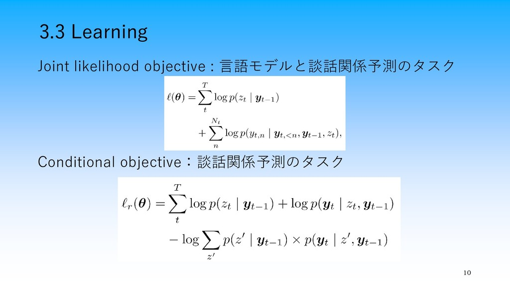 3.3 Learning 10 Joint likelihood objective : 言語...