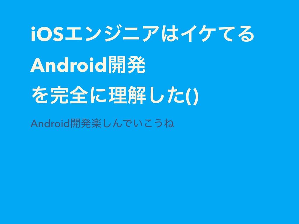 iOSΤϯδχΞΠέͯΔ Android։ൃ Λશʹཧղͨ͠() Android։ൃָ͠Μ...