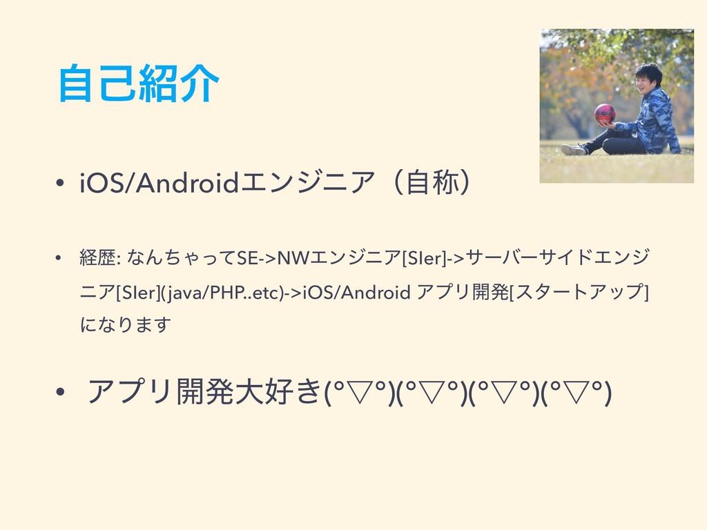 ࣗݾհ • iOS/AndroidΤϯδχΞʢࣗশʣ • ܦྺ: ͳΜͪΌͬͯSE->NWΤ...