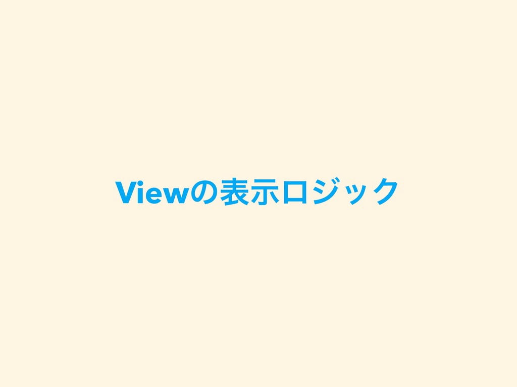 ViewͷදࣔϩδοΫ