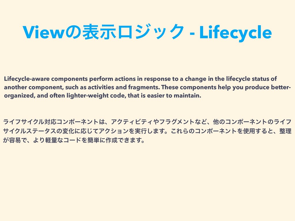 ViewͷදࣔϩδοΫ - Lifecycle Lifecycle-aware compone...