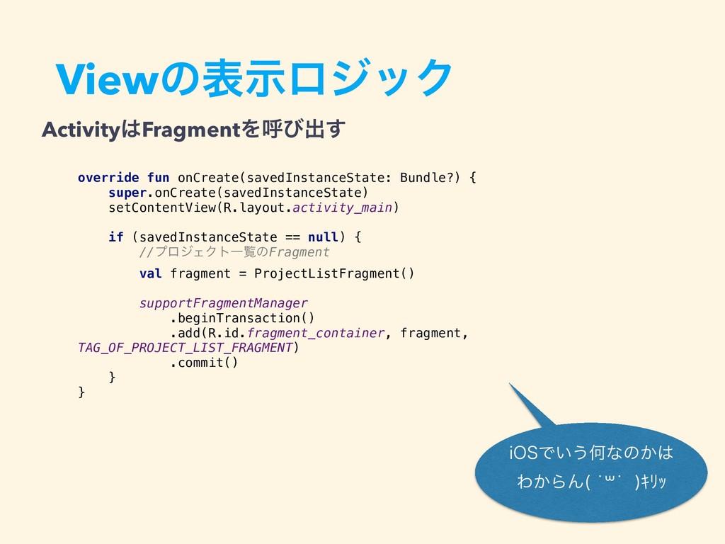 ViewͷදࣔϩδοΫ override fun onCreate(savedInstance...