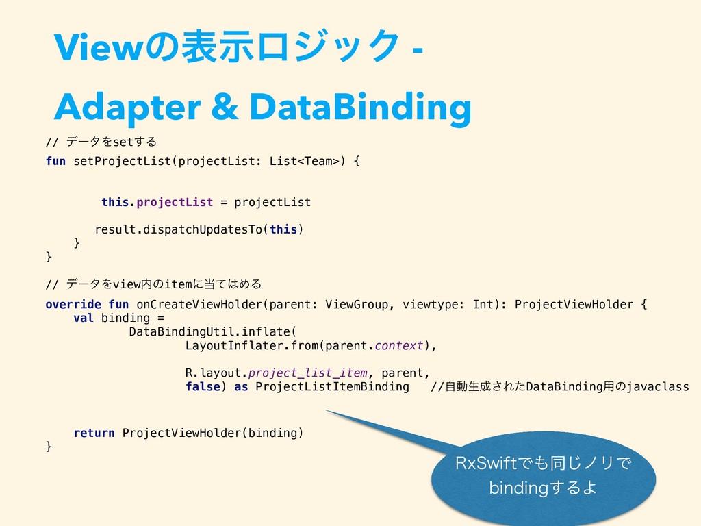 ViewͷදࣔϩδοΫ - Adapter & DataBinding 3Y4XJGUͰಉ͡...