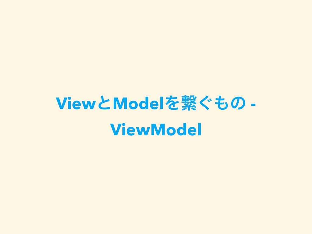 ViewͱModelΛܨ͙ͷ - ViewModel