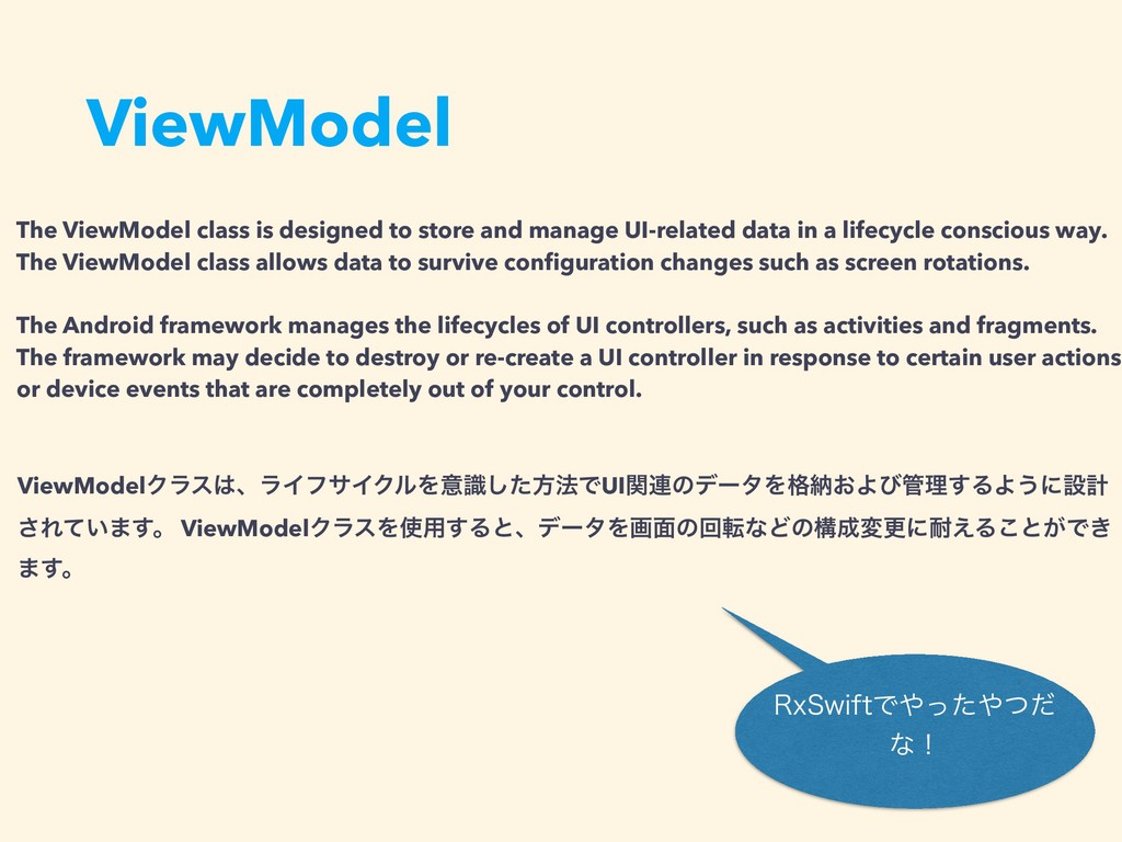 ViewModel The ViewModel class is designed to st...