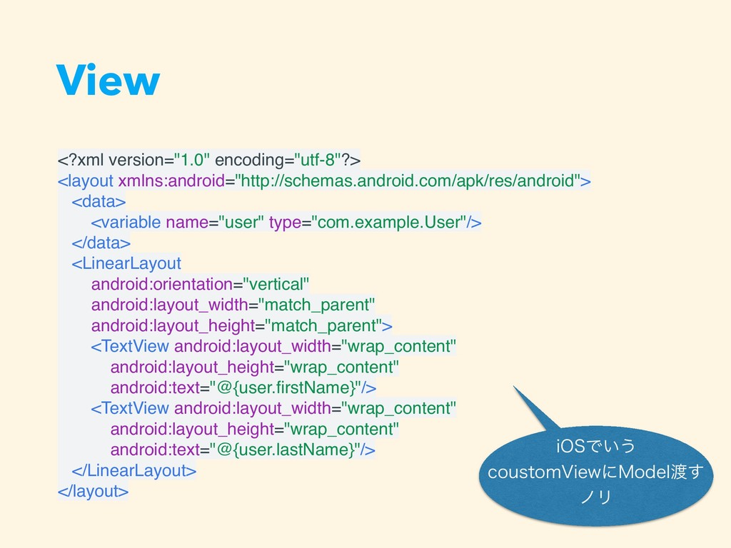 """View <?xml version=""""1.0"""" encoding=""""utf-8""""?> <la..."""