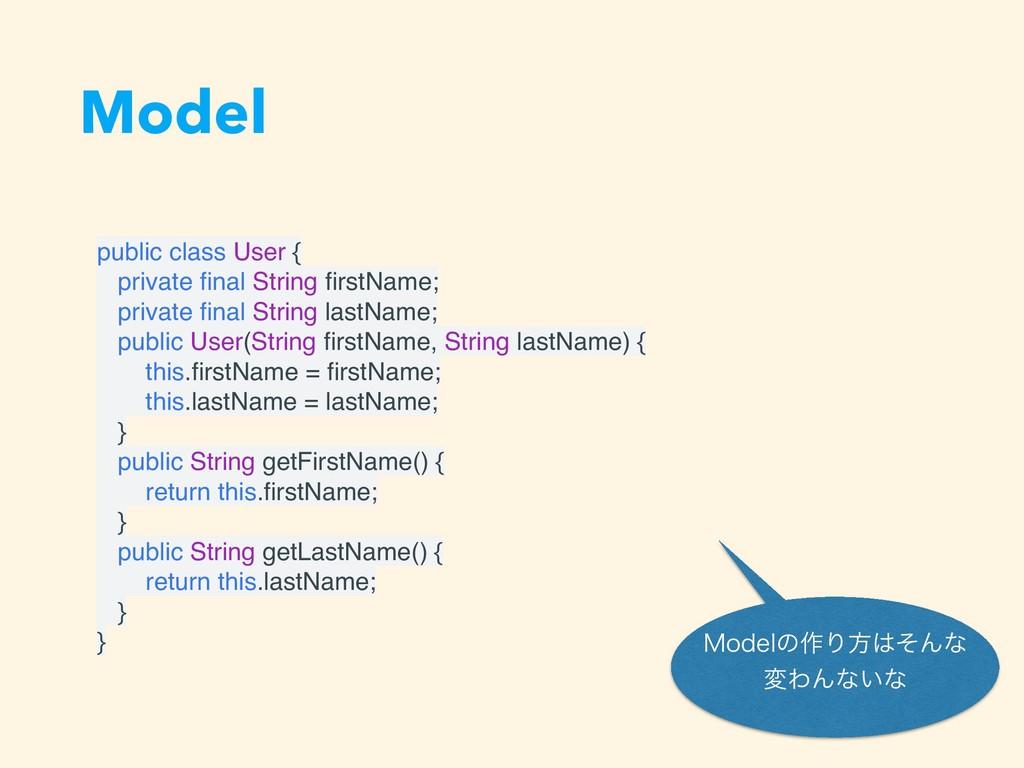 Model public class User { private final String fi...
