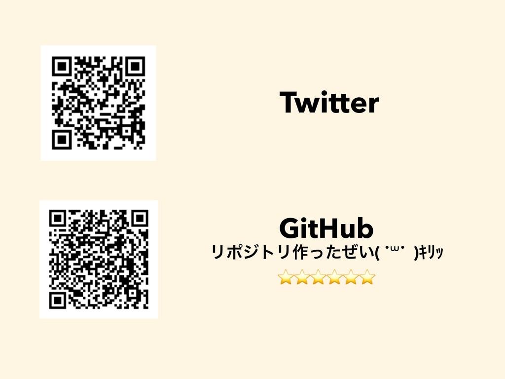 Twitter GitHub ϦϙδτϦ࡞͍ͬͨͥ( ˙꒳˙ )ŝžŕ ⭐⭐⭐⭐⭐⭐