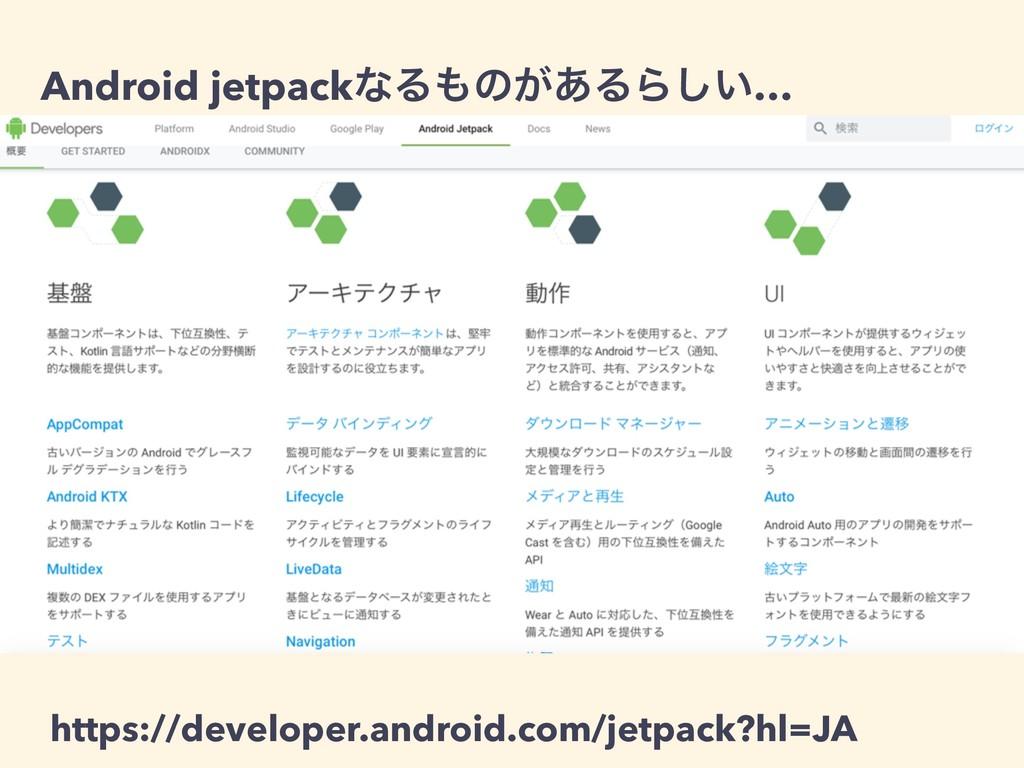 https://developer.android.com/jetpack?hl=JA And...