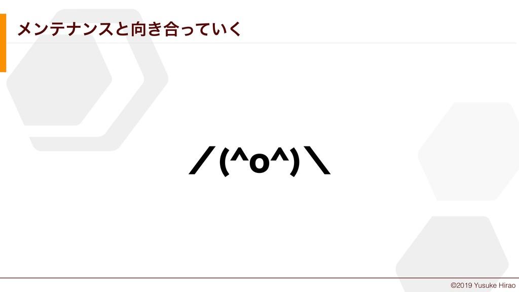 ©2019 Yusuke Hirao ϝϯςφϯεͱ͖߹͍ͬͯ͘ ʗ ?P? ʘ
